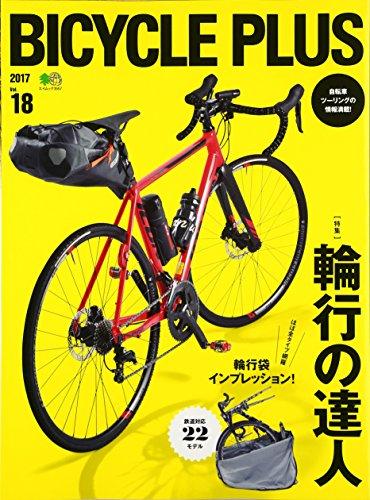 BICYCLE PLUS(バイシクル プラス) Vol.18 (エイムック 3557)の詳細を見る