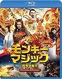モンキー・マジック 孫悟空誕生 スペシャル・エディション [Blu-ray]