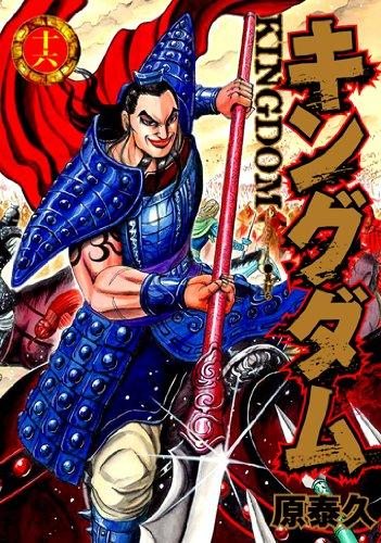 キングダム 16 (ヤングジャンプコミックス)