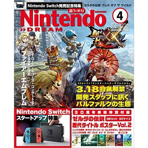 Nintendo DREAM(ニンテンドードリーム) 2017年 04 月号 [雑誌]