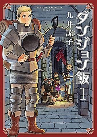 ダンジョン飯 1巻<ダンジョン飯> (ビームコミックス(ハルタ))