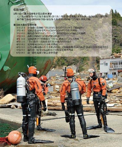 海上保安官が見た巨大津波と東日本大震災復興支援(海上保安庁DVDシリーズVol.1)プレス盤