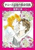 ナニーと最後の独身貴族 ブルースターの忘れ形見 Ⅲ (ハーレクインコミックス)