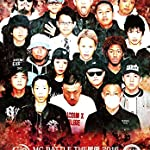 MC BATTLE THE罵倒 2016 -CYPHER本戦・GRAND CHAMPIONSHIP- [DVD]