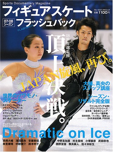 フィギュアスケート07-08シーズンフラッシュバック (ブルーガイド・グラフィック) (ブルーガイド・グラフィック)