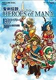 聖剣伝説HEROES of MANA 公式コンプリートガイド
