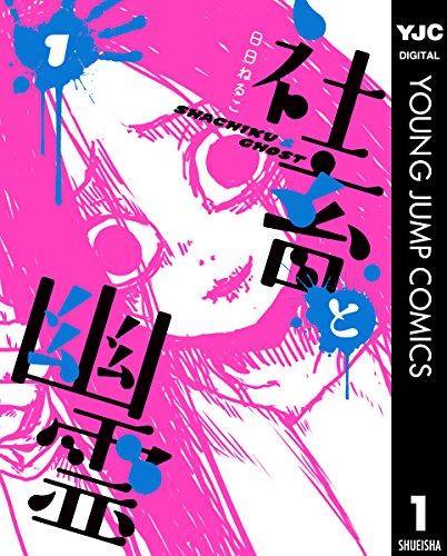 社畜と幽霊 1 (ヤングジャンプコミックスDIGITAL)