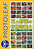 プロトリーフ 花と野菜の有機質培養土 25L