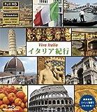 イタリア紀行 Viva Italia(フルハイビジョン版)[Blu-ray/ブルーレイ]