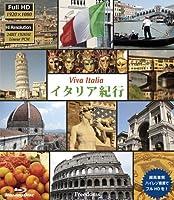 ハイレゾコレクションLPCM24bit192khz音源収録:イタリア紀行 Viva Italia [Blu-ray]