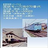 国鉄モハ72形970番代・国鉄クモハ50008