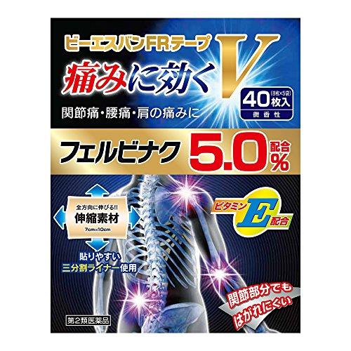 【第2類医薬品】ビーエスバンFRテープV 40枚 ※セルフメディケー