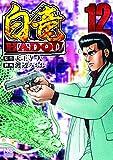 白竜HADOU (12) (ニチブンコミックス)