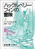 ハックルベリー・フィンの冒険 上 (岩波文庫)