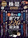 【お得技シリーズ154】株&投資信託お得技ベストセレクション (晋遊舎ムック)