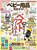 【完全ガイドシリーズ264】ベビー用品完全ガイド (100%ムックシリーズ)