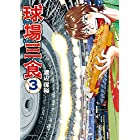 球場三食(3) (アフタヌーンコミックス)
