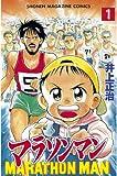 マラソンマン(1) (週刊少年マガジンコミックス)
