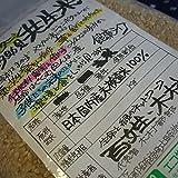 ジャンボタニシ共生米(玄米)10kg