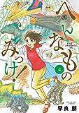 へんなものみっけ! (4) (ビッグコミックス)