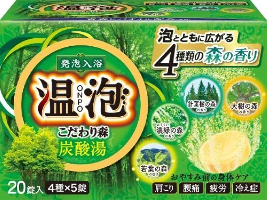 フィードバック桃いわゆる温泡ONPOこだわり森炭酸湯20錠入 × 5個セット