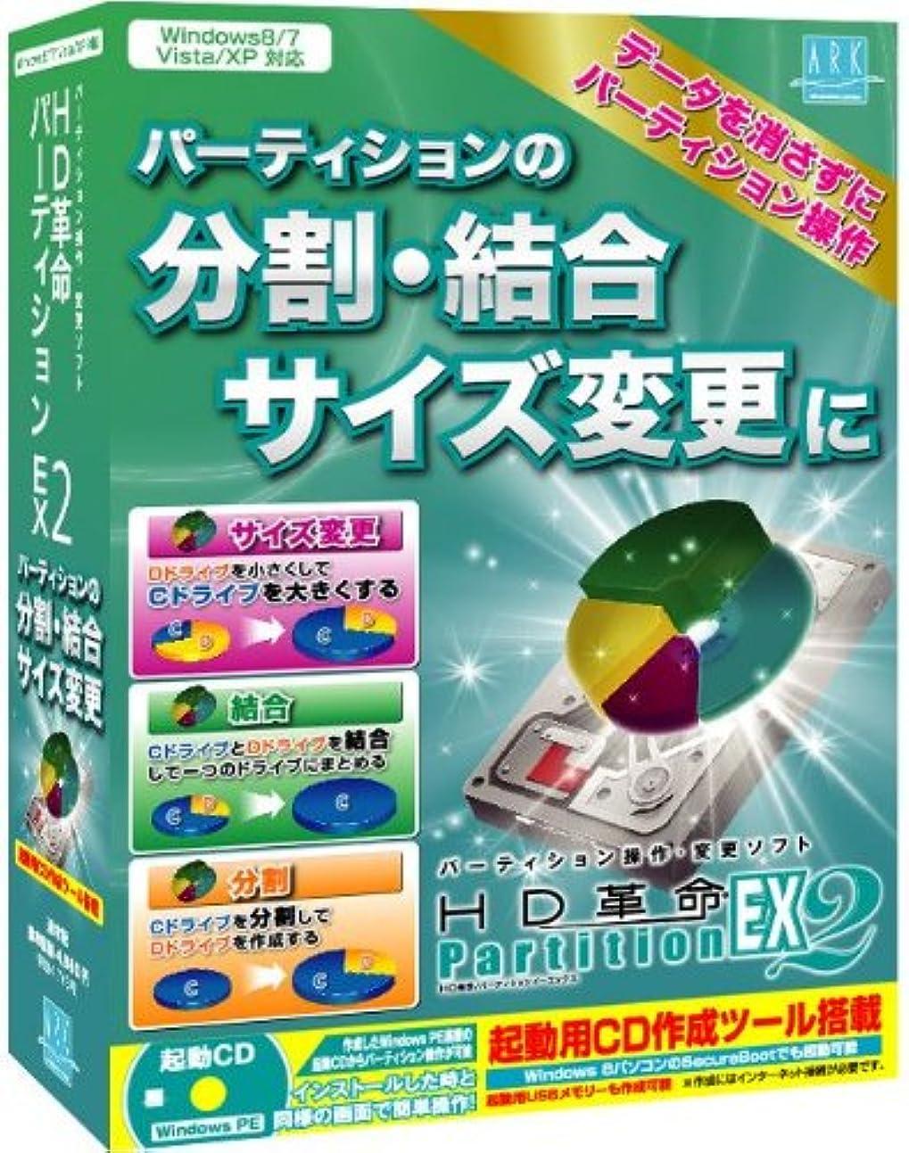ポンド乱用移動するHD革命/Partition EX2s 通常版