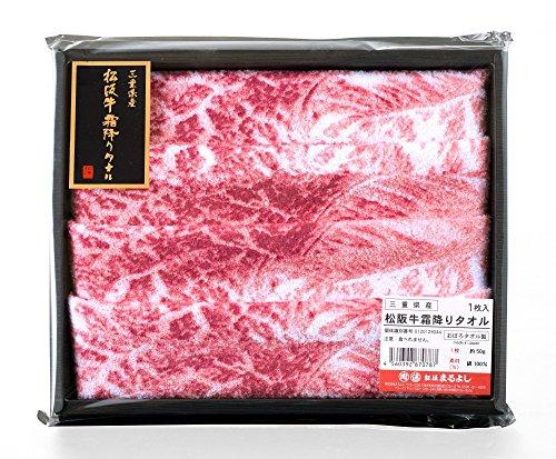 松阪牛 霜降りタオル(日本製 綿100%)