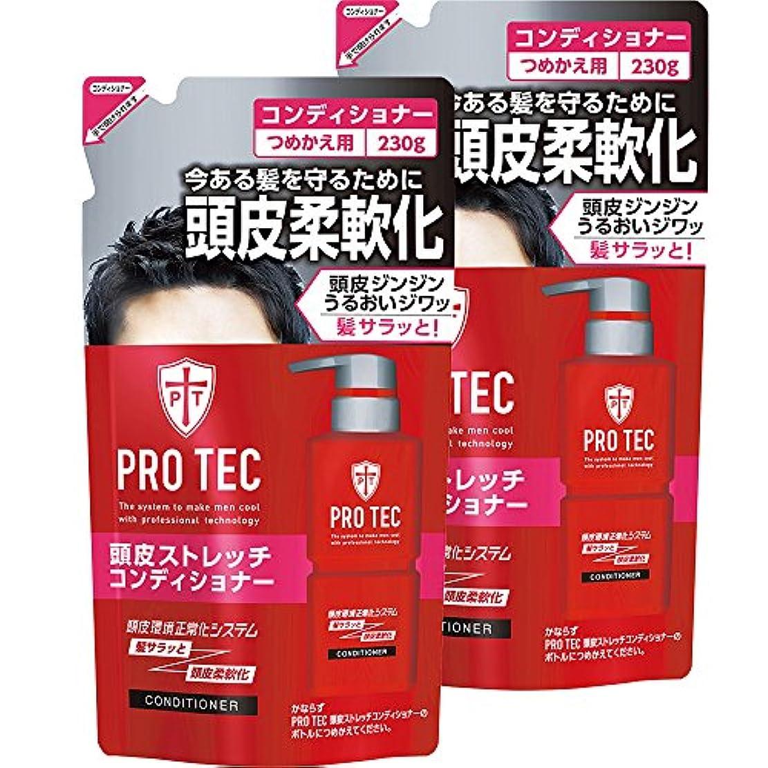 植物学トリップぶどう【まとめ買い】PRO TEC(プロテク) 頭皮ストレッチ コンディショナー 詰め替え 230g×2個パック(医薬部外品)