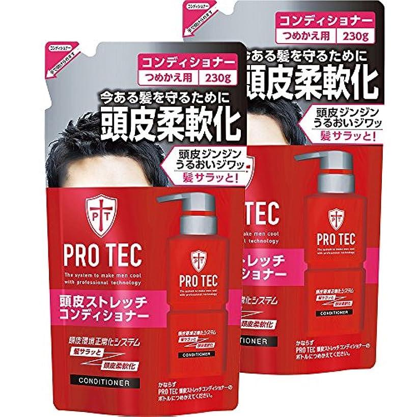 定規望み枯渇する【まとめ買い】PRO TEC(プロテク) 頭皮ストレッチ コンディショナー 詰め替え 230g×2個パック(医薬部外品)