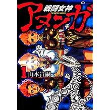 戦闘女神アヌンガ 1巻