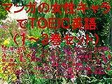 マンガの女性キャラでTOEIC英語(1〜3巻セット)恋と嘘、はじめてのギャル、メイドインアビス、賭ケグルイ、NEW GAME、ヒロアカ、進撃の巨人、弱ペダ、ベルセルク、信長の忍び、東京喰種、ブリーチ、ワンピ、ナルト、ひなこのーと、武装少女マキャヴェリズム、メイドラゴン、亜人ちゃん、アリスと蔵六、つぐもも、恋愛暴君、モン娘、夏目、ガヴドロ、政宗くんのリベンジ、うらら、風夏、競女、卓球娘、ハイキュー、 ...