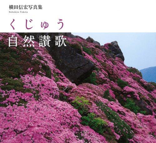 横田信宏写真集 くじゅう自然讃歌