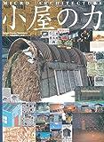 小屋の力―マイクロ・アーキテクチャー (ワールド・ムック (310))