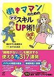働きママンのための ママ スキルUP術! 決定版 (コミックエッセイ)