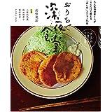 おうちで深夜食堂 (オリジナルBIG COMICS SPECIAL)