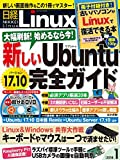 日経Linux 2018年 01 月号
