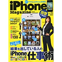 iPhone Magazine (アイフォン・マガジン) 2011年 08月号 [雑誌]