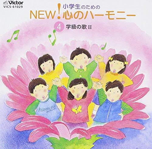 小学生のためのNEW! 心のハーモニー 4 ~学級の歌II