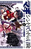 マギ シンドバッドの冒険(13) (少年サンデーコミックス)