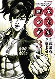 六文銭ロック(3) (ビッグコミックス)