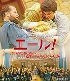 エール!【Blu-ray】[ALBSB-0011][Blu-ray/ブルーレイ] 製品画像
