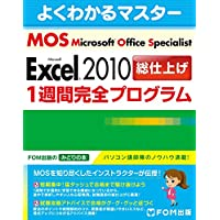 Microsoft Office Specialist Excel 2010 総仕上げ1週間完全プログラム