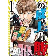頂き!成り上がり飯(1)【特典ペーパー付き】 (RYU COMICS)