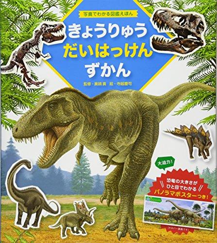 写真でわかる図鑑えほん きょうりゅうだいはっけんずかん 恐竜の大きさがひと目でわかるパノラマポスターつき!