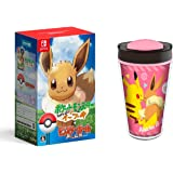 ポケットモンスター Let's Go! イーブイ モンスターボール Plusセット- Switch (【Amazon.co.jp限定】オリジナルタンブラー320ml(イーブイVer.) 同梱)
