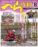 月刊 へら専科 2011年 08月号 [雑誌]