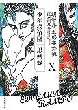 明智小五郎事件簿10 「少年探偵団」「黒蜥蜴」 (集英社文庫)