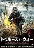 トゥルース・オブ・ウォー [DVD]