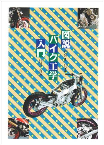 図説バイク工学入門