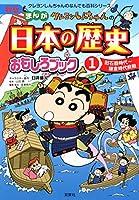 新版 クレヨンしんちゃんのまんが日本の歴史おもしろブック(1) (クレヨンしんちゃんのなんでも百科シリーズ)